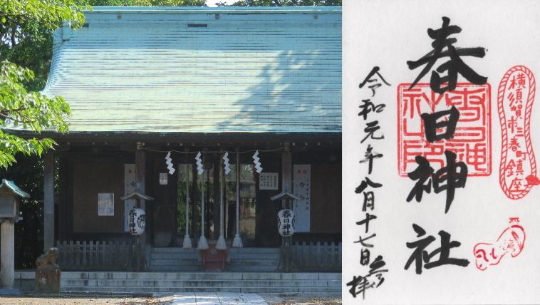 春日神社の御朱印 - 神奈川県横須賀市