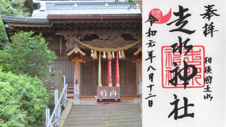 走水神社の御朱印 - 神奈川県横須賀市