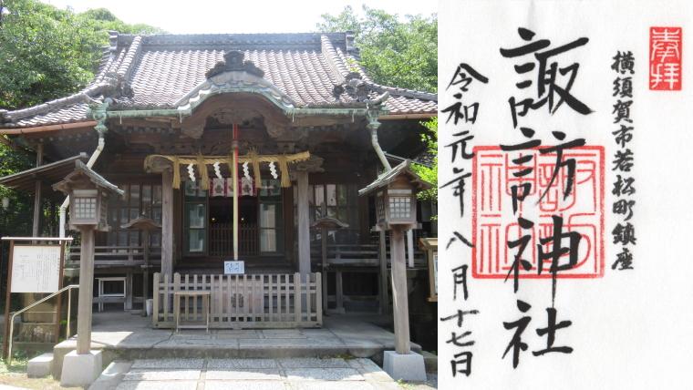 諏訪神社の御朱印 - 神奈川県横須賀市