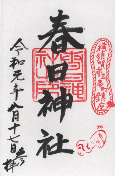 春日神社の御朱印 神奈川県横須賀市