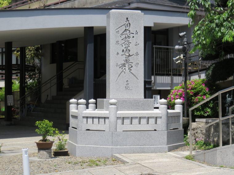 東京都品川区 法蓮寺