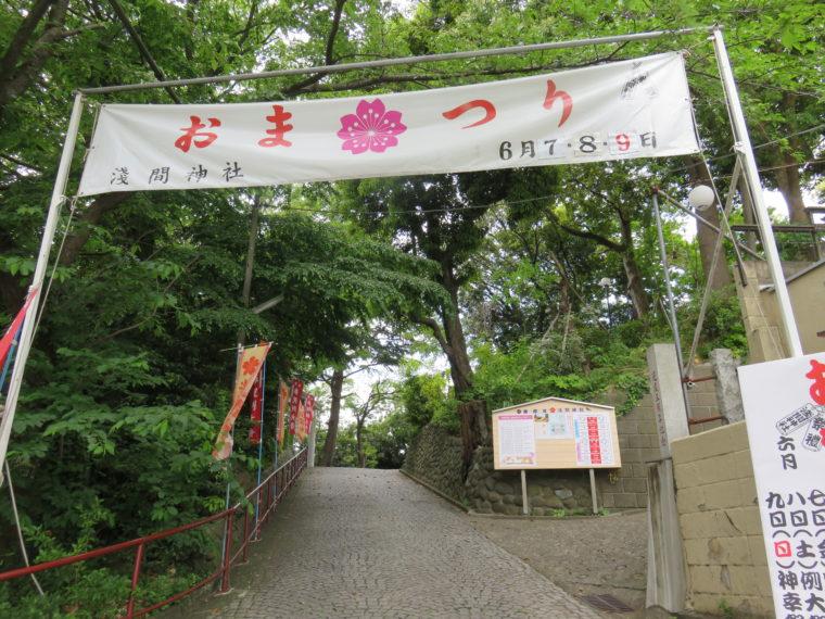 東京都大田区 多摩川浅間神社