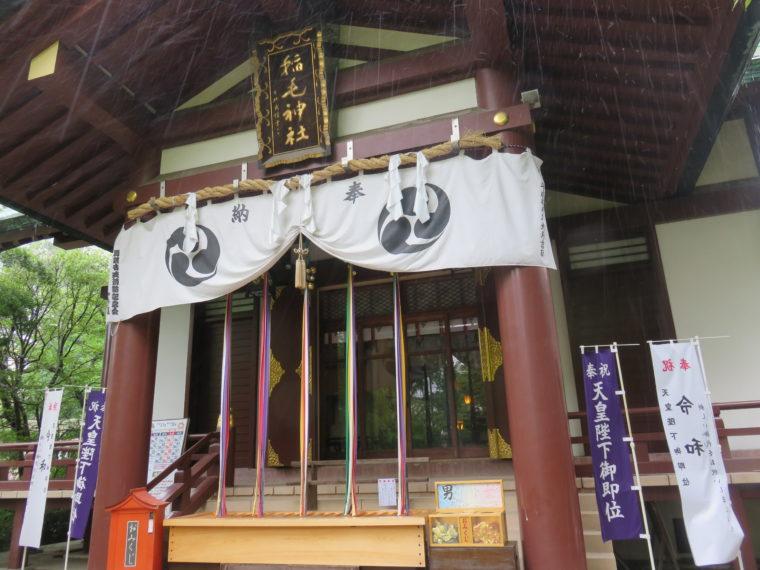 神奈川県川崎市 稲毛神社