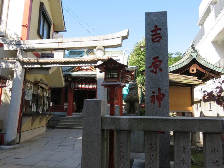 東京都台東区 吉原神社