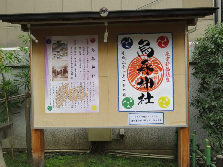 東京都港区 烏森神社