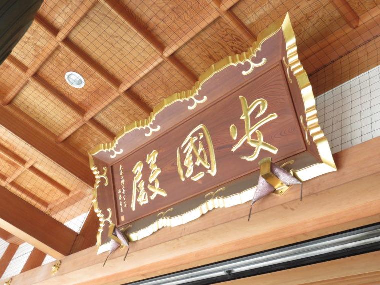 東京都港区 大本山 増上寺