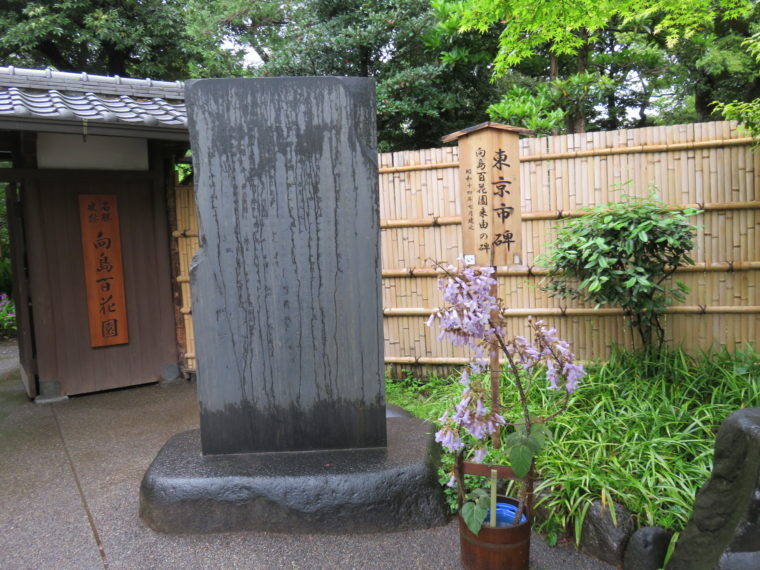東京都墨田区 向島百花園