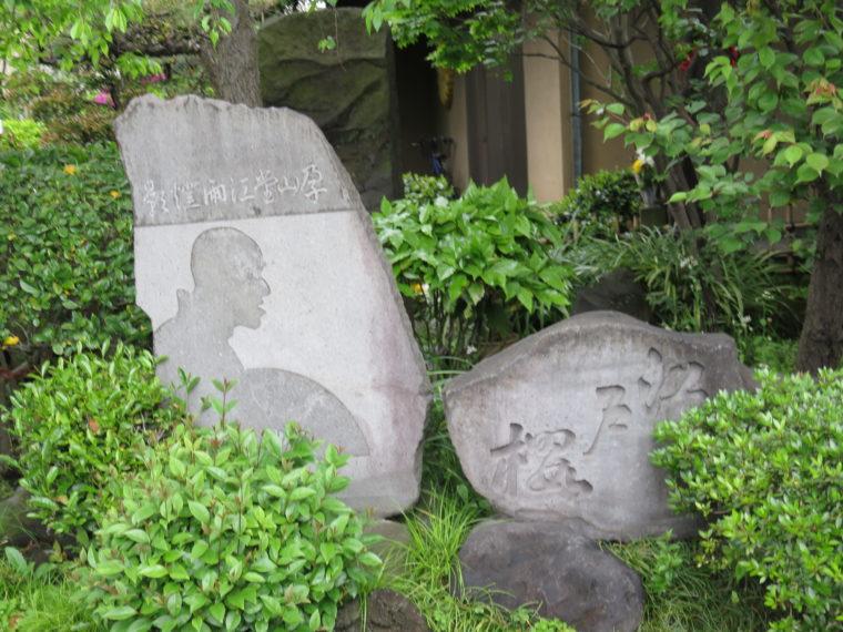 東京都墨田区 長命寺