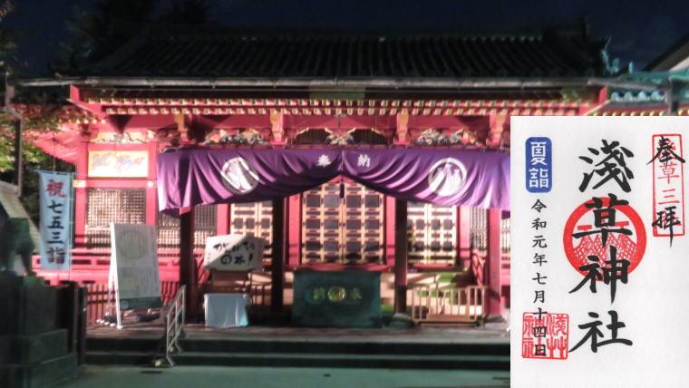 浅草神社の御朱印 - 東京都台東区