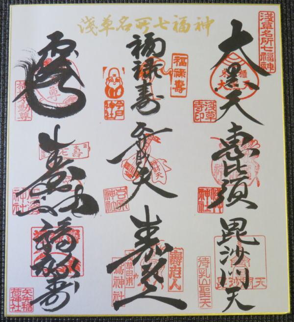 浅草名所七福神巡りとは?通年(一年中)開催されております!!