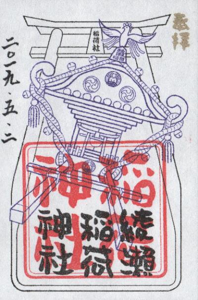 東京都足立区 綾瀬稲荷神社の御朱印