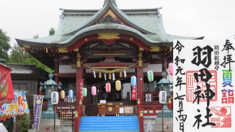 羽田神社 – 東京都大田区
