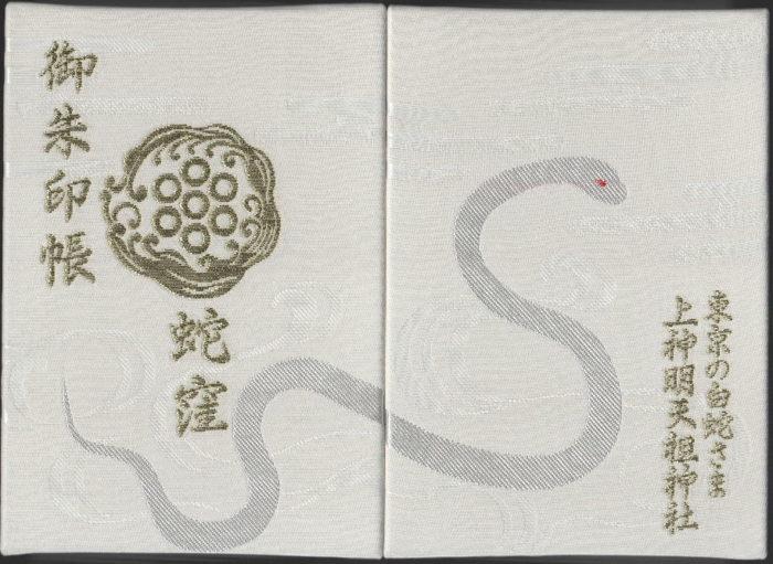 蛇窪神社御朱印帳