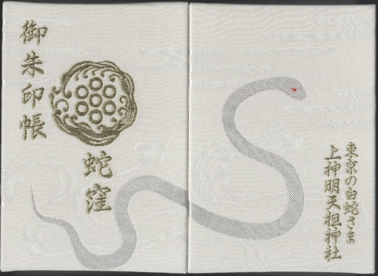 東京都品川区 蛇窪神社(天祖神社)の御朱印帳