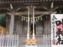 神奈川県横須賀市 東岸叶神社の御朱印
