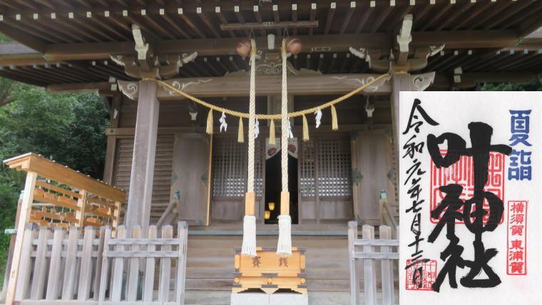 東岸叶神社の御朱印 - 神奈川県横須賀市