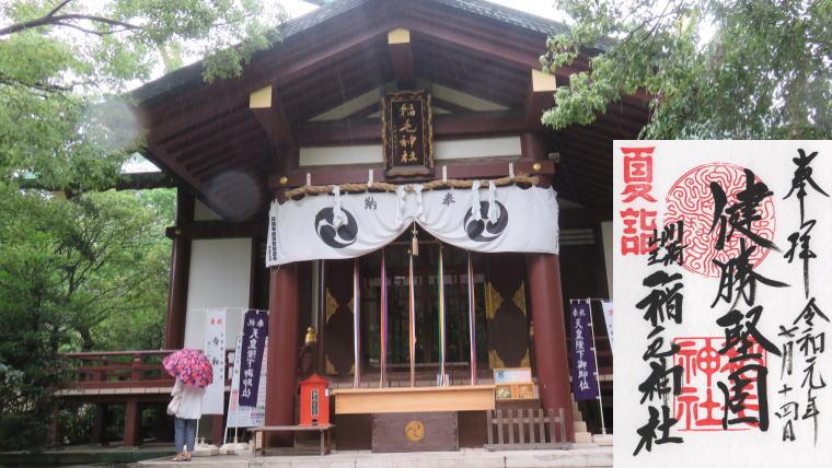 稲毛神社の御朱印 – 神奈川県川崎市