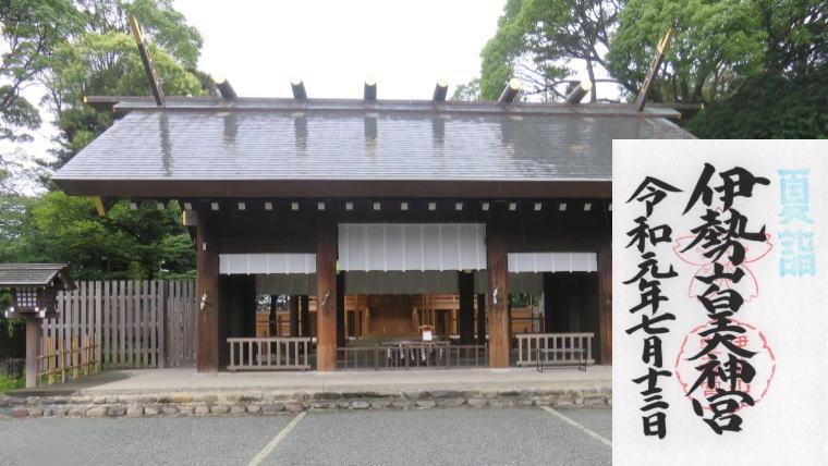 伊勢山皇大神宮の御朱印 - 神奈川県横浜市