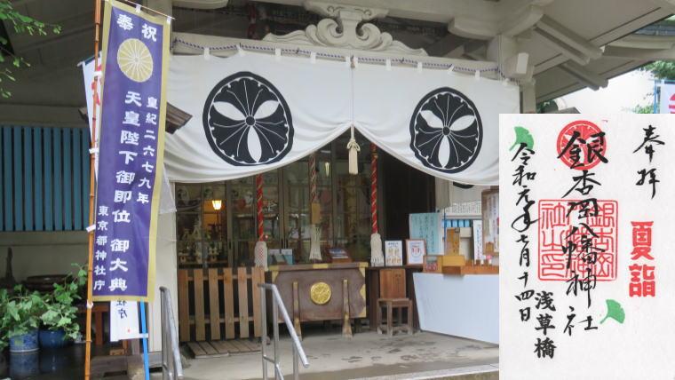 銀杏岡八幡神社 – 東京都台東区