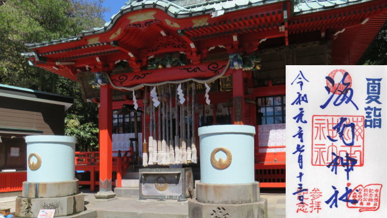 海南神社の御朱印は8種類 神奈川県三浦市