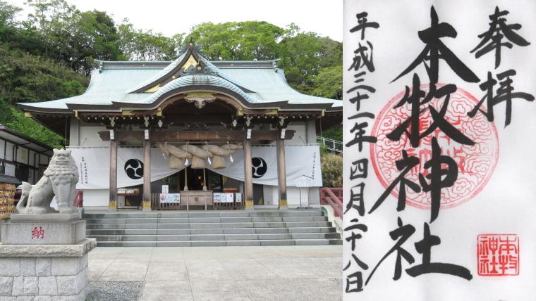 本牧神社の御朱印 - 神奈川県横浜市