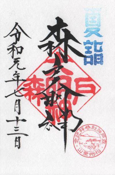 神奈川県三浦郡 森戸神社