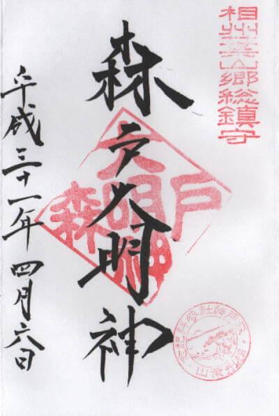 神奈川県三浦郡 森戸神社の御朱印