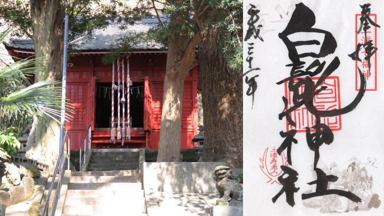 白髭神社の御朱印 - 神奈川県三浦市