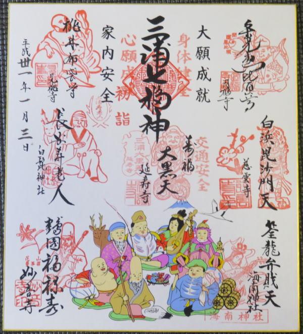 三浦半島七福神巡りとは?1月1日~1月15日の間で参拝しにいこう!