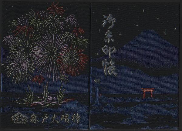 神奈川県三浦郡 森戸神社の御朱印帳