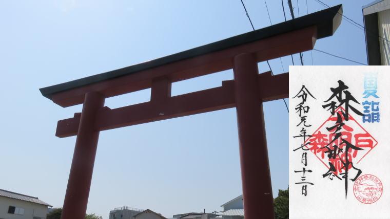 森戸神社(森戸大明神)の御朱印 - 神奈川県三浦郡
