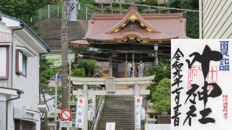 西岸叶神社の御朱印 - 神奈川県横須賀市