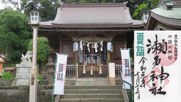 瀬戸神社の御朱印 - 神奈川県横浜市