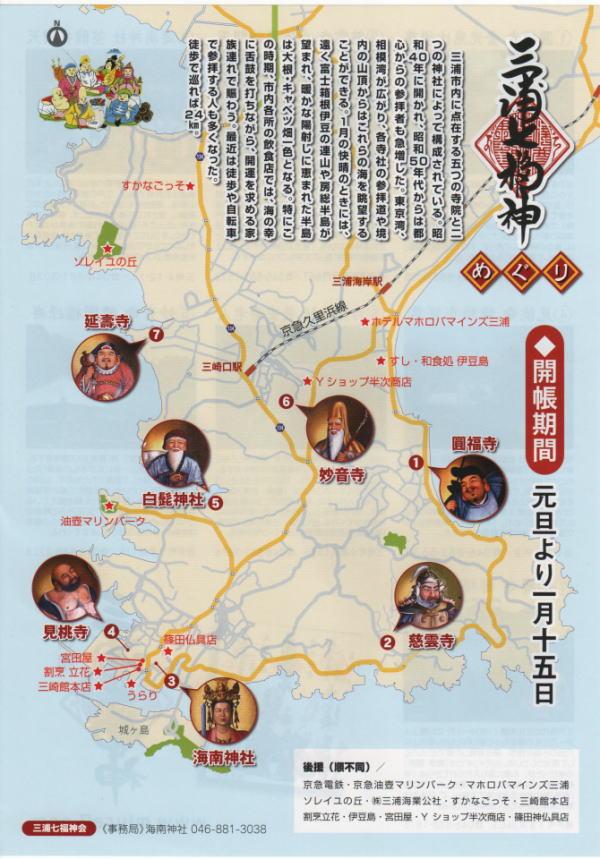 三浦半島七福神巡り