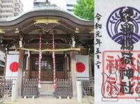 東京都足立区 綾瀬稲荷神社