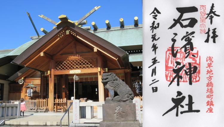 石浜神社の御朱印 - 東京都荒川区