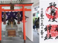 東京都中央区 歌舞伎座稲荷神社