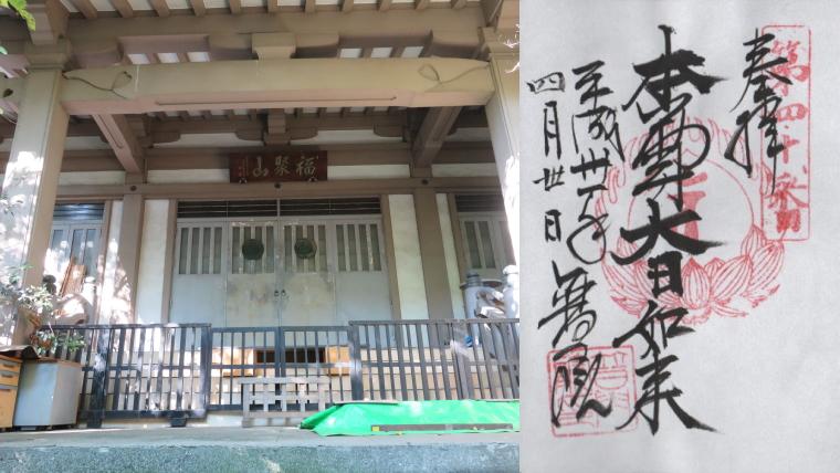 普門院の御朱印 - 東京都江東区