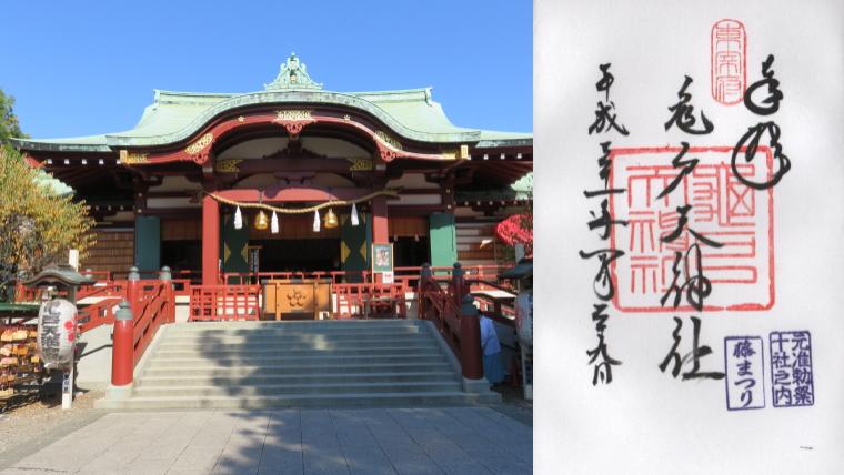 亀戸天神社の御朱印 - 東京都江東区