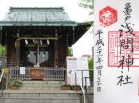 東京都江東区 亀戸浅間神社