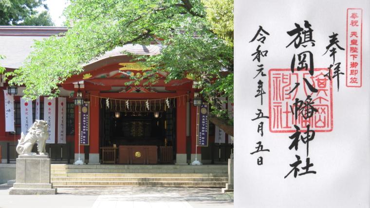東京都品川区 旗岡八幡神社