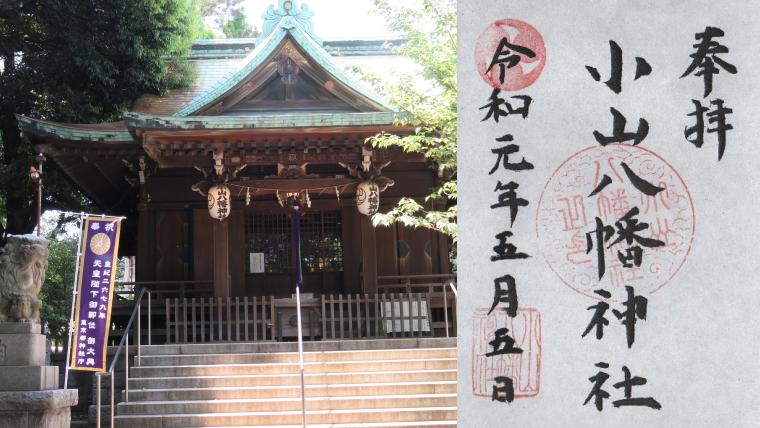 小山八幡神社の御朱印 - 東京都品川区