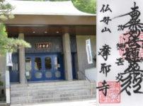 東京都品川区 摩耶寺