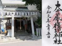 東京都品川区 大井蔵王権現神社