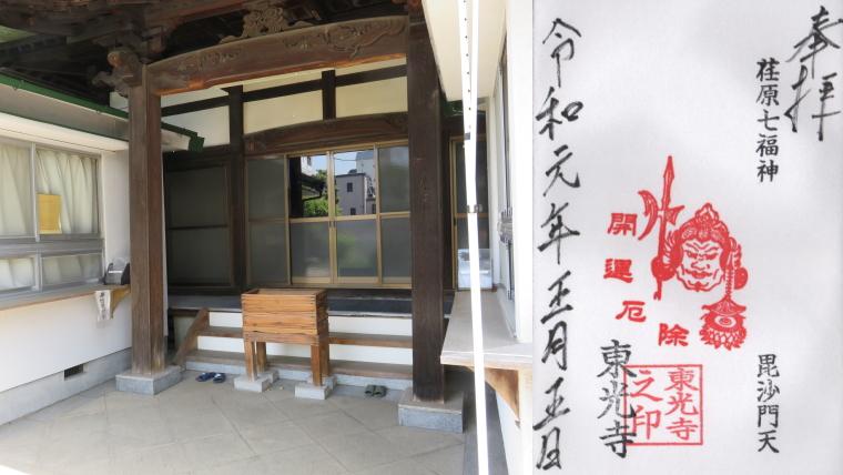 東光寺の御朱印 - 東京都品川区