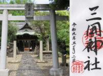 東京都墨田区 三囲神社