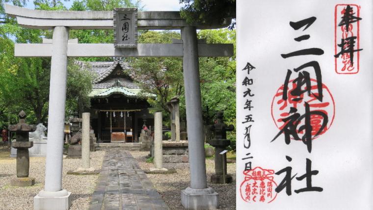 三囲神社の御朱印 - 東京都墨田区