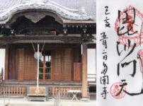 東京都墨田区 多聞寺