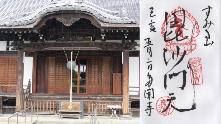 多聞寺の御朱印 - 東京都墨田区