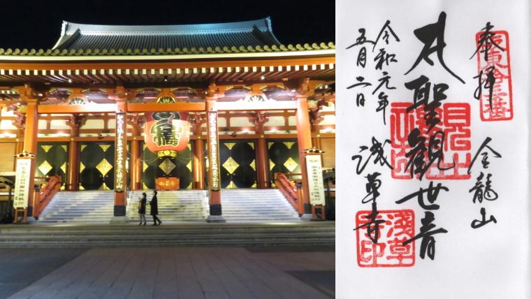 浅草寺の御朱印 - 東京都台東区